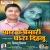 Listen to Pyar Ke Bimari Dhara Dihlu from Pyar Ke Bimari Dhara Dihlu