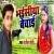 Listen to Bhasiya Bechaai from Bhasiya Bechaai