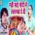 Listen to Gadi Maiya Godi Me Lalnwa De Di from Gadi Maiya Godi Me Lalnwa De Di
