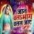 Listen to Jaan Chala Bhag Chalal Jaye from Jaan Chala Bhag Chalal Jaye