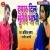 Listen to Humar Dil Suneye Bhabhi from Humar Dil Suneye Bhabhi