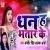 Listen to Dhan H Bhatar Ke from Dhan H Bhatar Ke