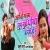 Listen to Are Wo Sanam Tum Mujhe Dhokha De Rahi Ho from Are Wo Sanam Tum Mujhe Dhokha De Rahi Ho