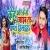 Listen to Kehu Aur Ke Ho Jaib Ta Ghanta Hilaiha from Kehu Aur Ke Ho Jaib Ta Ghanta Hilaiha