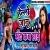 Listen to Hello Janu Bheint Kab Hoi from Hello Janu Bheint Kab Hoi