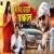 Listen to Marad Chahi Tatkaal from Marad Chahi Tatkaal