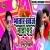 Listen to Bhataar Khoje Bhada Pe from Bhataar Khoje Bhada Pe