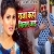 Listen to Raja Kaha Milal Jayi from Raja Kaha Milal Jayi