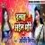 Listen to Dalwa Aaiilu Bhore from Dalwa Aaiilu Bhore