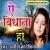 Listen to A Vidhata Ho from A Vidhata Ho