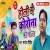 Listen to Holi Me Korona Ko Dhona from Holi Me Korona Ko Dhona