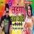 Listen to Lahanga Lal Bhail from Lahanga Lal Bhail