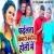 Listen to Failta Bimari Korona Holi Me from Failta Bimari Korona Holi Me