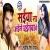 Listen to Saiya Na Aaile Chaitwa Me from Saiya Na Aaile Chaitwa Me