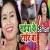 Listen to Saiya Ke Saman Tait Ba from Saiya Ke Saman Tait Ba