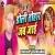 Listen to Doli Tohar Jab Jai from Doli Tohar Jab Jai