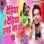 Listen to Dehiya Se Dehiya Ragad Liha Ho from Dehiya Se Dehiya Ragad Liha Ho