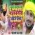Listen to Murga Badnam Bhail Korona Tohre Chalte from Murga Badnam Bhail Korona Tohre Chalte