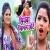 Listen to Piyawa Milal Chhot from Piyawa Milal Chhot