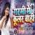 Listen to Garmi Me Kular Chahi from Garmi Me Kular Chahi