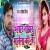 Listen to Bhatar Tohar Manela Ki Na from Bhatar Tohar Manela Ki Na