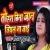 Listen to Tohara Bina Jaan Jiyal Na Jai from Tohara Bina Jaan Jiyal Na Jai