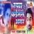 Listen to Rupwa Kailash Asar from Rupwa Kailash Asar