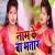 Listen to Naam Ke Ba Bhatar from Naam Ke Ba Bhatar