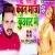 Listen to Kawan Maza Kunvar Me from Kawan Maza Kunvar Me