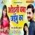 Listen to Odhani Chaba Jaibu Ka from Odhani Chaba Jaibu Ka