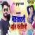 Listen to Bhatarkatni Bhail Malkini from Bhatarkatni Bhail Malkini