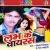 Khesari Ke Dal Na Gali songs