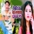 Listen to Mithiya Deda Video Call Pe from Mithiya Deda Video Call Pe