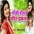 Listen to Bhauji Tohar Bahin Jhakas from Bhauji Tohar Bahin Jhakas
