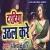 Listen to Dardiya Uthal Kare from Dardiya Uthal Kare