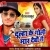 Dulha Ke Goli Mar Debo Ge songs