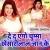 Listen to De Da Ego Chumma Khesari Lal Jaan Ke from De Da Ego Chumma Khesari Lal Jaan Ke