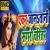 Listen to Ekar Jantani Sagaro Charitar from Ekar Jantani Sagaro Charitar