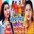 Listen to Lolaar Dhiya Khapihe Na Sasurwa Me from Lolaar Dhiya Khapihe Na Sasurwa Me