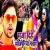 Listen to Maja Dihe Bhojpuriya Bhatar from Maja Dihe Bhojpuriya Bhatar