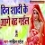 Listen to Din Shadi Ke Aage Badh Gail from Din Shadi Ke Aage Badh Gail