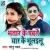 Listen to Nari Par Hota Atyachar from Bhatar Ke Pawte Yaar Ke Bhulailu