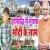 Listen to Harsidhi Me Gunjta Modi Ke Name from Harsidhi Me Gunjta Modi Ke Name
