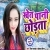 Listen to Khet Paani Chhodta from Khet Paani Chhodta