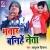 Listen to Mame Malwa Martade from Bhatar Banihe Neta
