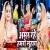Listen to Amar Rahe Humro Suhag from Amar Rahe Humro Suhag
