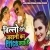 Listen to Billo Teri Jawani Ka Price Kya Hai from Billo Teri Jawani Ka Price Kya Hai