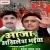 Listen to Aaja Akhilesh Bhaiya from Aaja Akhilesh Bhaiya