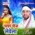Listen to Bhatar Roj Lewela from Bhatar Roj Lewela