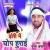 Listen to Dhori Me Chop Hurai from Dhori Me Chop Hurai